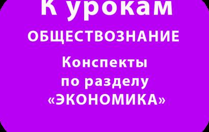 Конспекты по разделу «ЭКОНОМИКА»  в соответствии с кодификатором