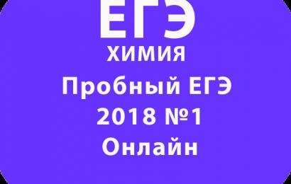 Пробный ЕГЭ 2018 по химии №1 Онлайн