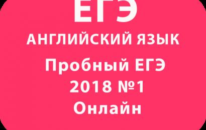 Пробный ЕГЭ 2018 по английскому языку №1 Онлайн