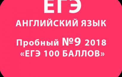 Пробный ЕГЭ 2018 по английскому языку №9 с ответами