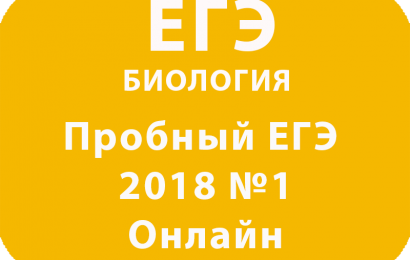 Пробный ЕГЭ 2018 по биологии №1 Онлайн
