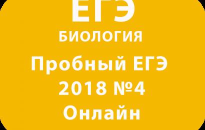 Пробный ЕГЭ 2018 по биологии №4 Онлайн