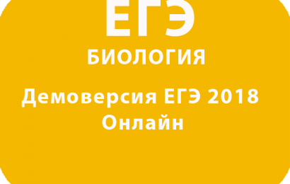 Демоверсия ЕГЭ 2018 БИОЛОГИЯ Онлайн