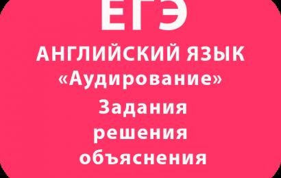 ЕГЭ по английскому языку Аудирование: задания, решения и объяснения