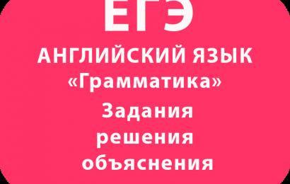 ЕГЭ по английскому языку Грамматика: задания, решения и объяснения