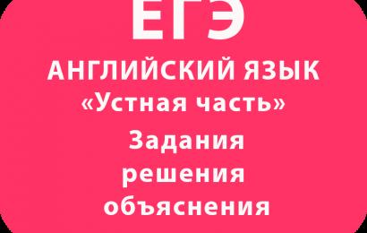 ЕГЭ по английскому языку Устная часть: задания, решения и объяснения