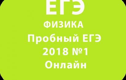 Пробный ЕГЭ 2018 по физике №1 Онлайн
