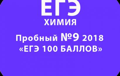 Пробный ЕГЭ 2018 по химии №9 с ответами