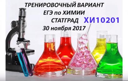 Тренировочный вариант ХИ10201 ЕГЭ химия Статград от 30 ноября 2017