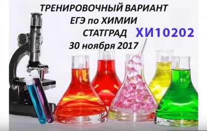 Тренировочный вариант ХИ10202 ЕГЭ химия Статград от 30 ноября 2017