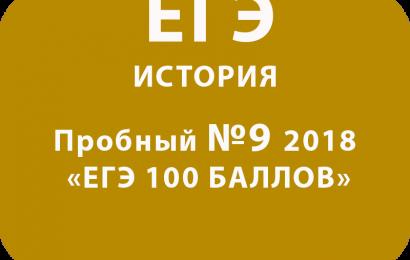 Пробный ЕГЭ 2018 по истории №9 с ответами