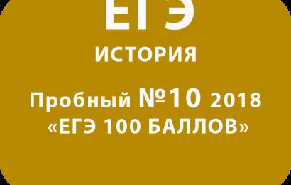 Пробный ЕГЭ 2018 по истории №10 с ответами