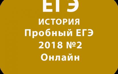 Пробный ЕГЭ 2018 по истории №2 Онлайн