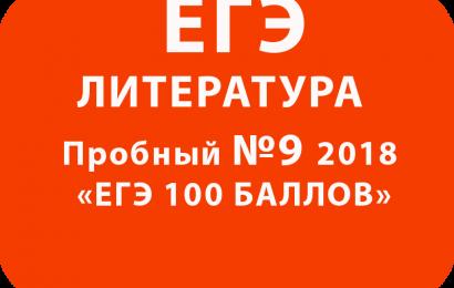 Пробный ЕГЭ 2018 по литературе №9 с ответами