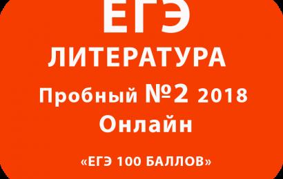 Пробный ЕГЭ 2018 по литературе №2 Онлайн