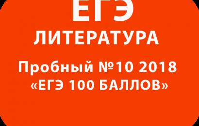 Пробный ЕГЭ 2018 по литературе №10 с ответами