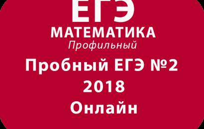 Пробный ЕГЭ 2018 по профильной математике №2 Онлайн