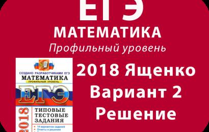 ЕГЭ 2018 Математика Профильный Ященко Вариант 2 решение