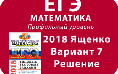 ЕГЭ 2018 Математика Профильный Ященко Вариант 7 решение