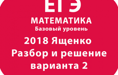 ЕГЭ 2018 математика базовый Ященко Разбор и решение варианта 2