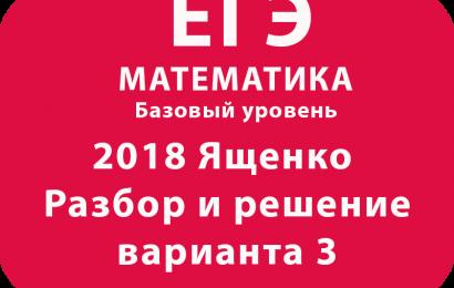 ЕГЭ 2018 математика базовый Ященко Разбор и решение варианта 3
