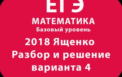 ЕГЭ 2018 математика базовый Ященко Разбор и решение варианта 4