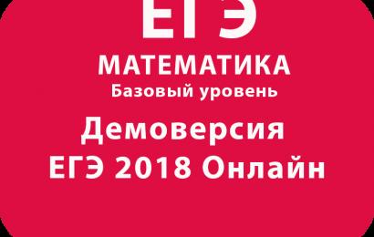 Демоверсия ЕГЭ 2018 МАТЕМАТИКА базовый Онлайн