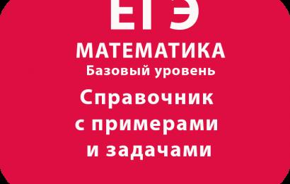 Справочник с примерами и задачами. ЕГЭ по математике базовый.