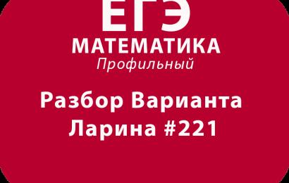 ЕГЭ по математике 2018 Решение варианта Александр Ларина №221