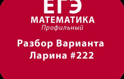 ЕГЭ по математике 2018 Решение варианта Александр Ларина №222