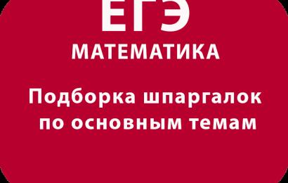 Шпаргалка по математике для ЕГЭ — подборка шпаргалок по основным темам