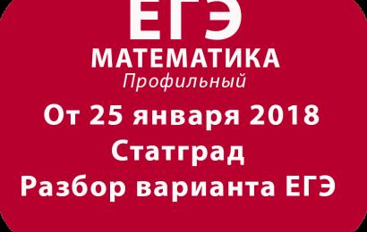 Разбор варианта ЕГЭ Статград от 25 января 2018