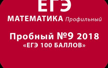 Пробный ЕГЭ 2018 по профильной математике №9 с ответами