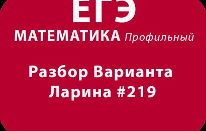 ЕГЭ по математике 2018 Решение варианта Александр Ларина №219