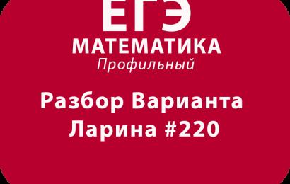 ЕГЭ по математике 2018 Решение варианта Александр Ларина №220