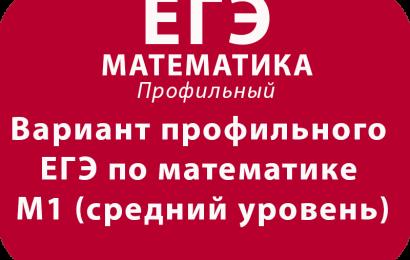 Вариант профильного ЕГЭ по математике M1 (средний уровень)