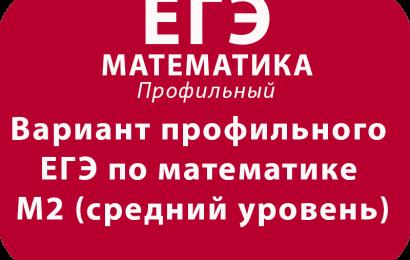 Вариант профильного ЕГЭ по математике M2 (средний уровень)