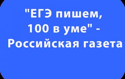 """""""ЕГЭ пишем, 100 в уме"""" – Российская газета"""