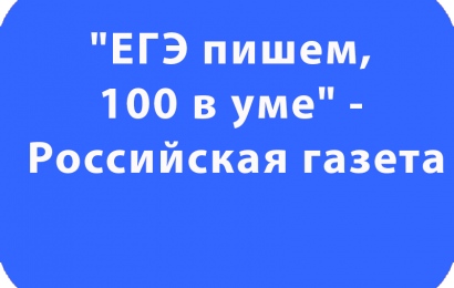 «ЕГЭ пишем, 100 в уме» — Российская газета