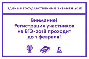 о сроках подачи заявлений на участие в ЕГЭ-2018