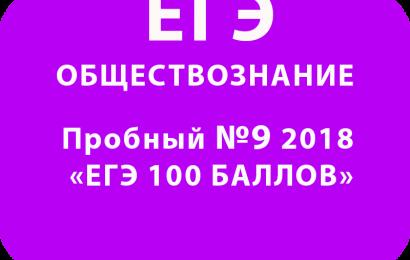 Пробный ЕГЭ 2018 по обществознанию №9 с ответами и решениями