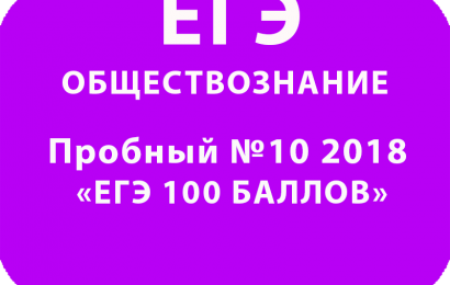 Пробный ЕГЭ 2018 по обществознанию №10 с ответами
