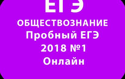 Пробный ЕГЭ 2018 по обществознанию №1 Онлайн