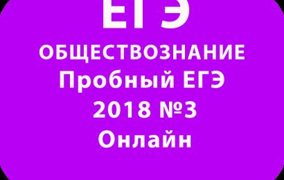 Пробный ЕГЭ 2018 по обществознанию №3 Онлайн