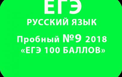 Пробный ЕГЭ 2018 по русскому языку №9 с ответами