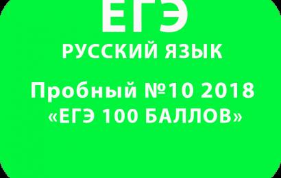 Пробный ЕГЭ 2018 по русскому языку №10 с ответами и решениями