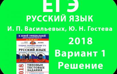 ЕГЭ 2018 Русский язык Вариант 1 решение Васильевых, Гостева