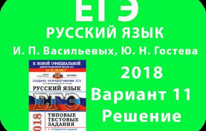 ЕГЭ 2018 Русский язык Вариант 11 решение Васильевых, Гостева