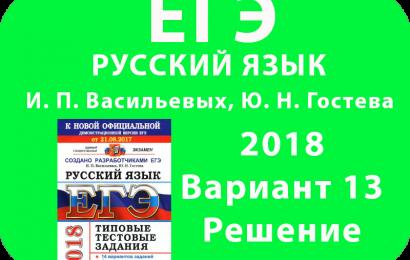 ЕГЭ 2018 Русский язык Вариант 13 решение Васильевых, Гостева