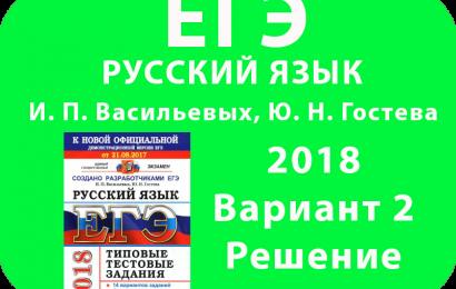 ЕГЭ 2018 Русский язык Вариант 2 решение Васильевых, Гостева